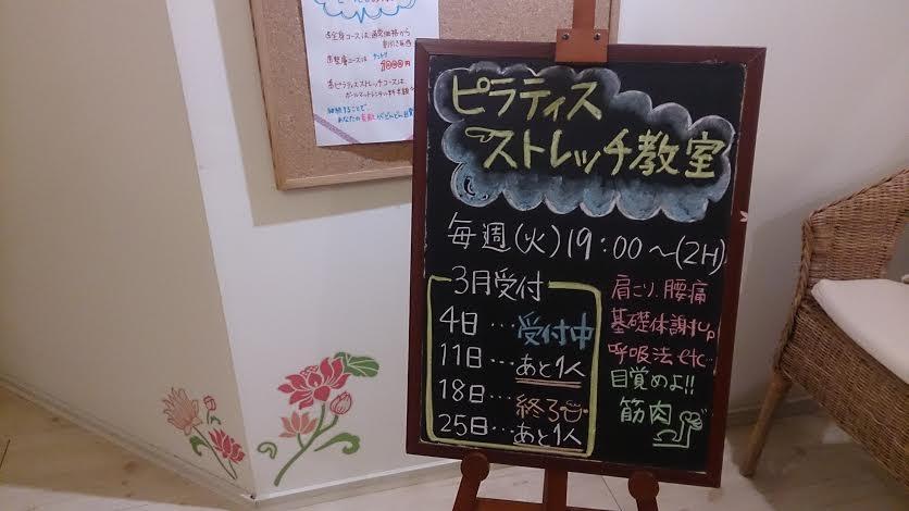 2014.3ピラティス教室案内