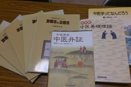 中医学文献